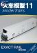 《火车模型》网刊2011年第11月 总第10期 发