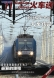 《火车迷》网刊2011年第11期 总第107期发布