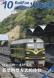 《火车迷》网刊2011年第10期 总第106期发布