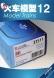 《火车模型》网刊2011年第12月 总第11期 发