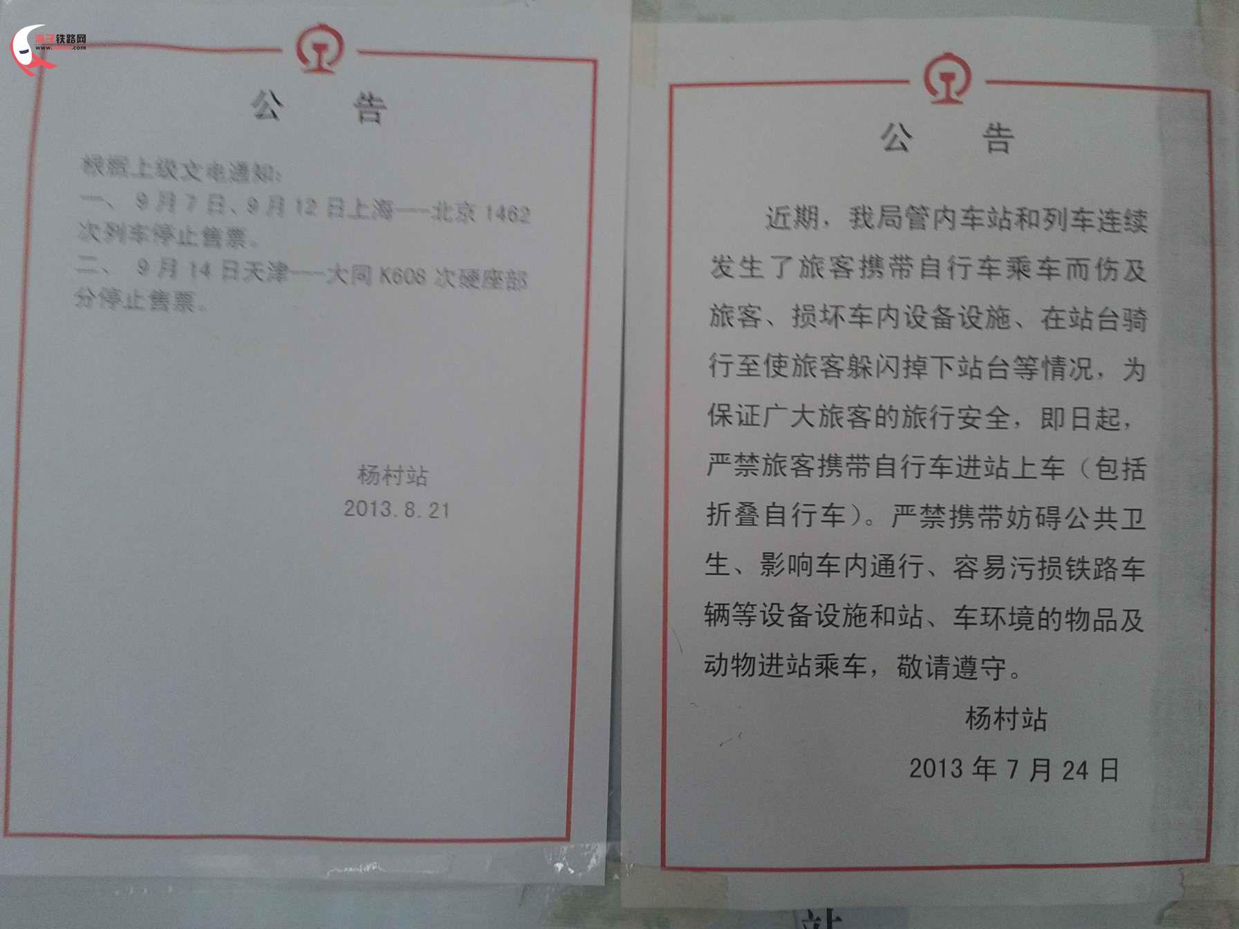 杨村站公告两则 部分车次停止售票,禁止携带自行车进站上车  (27)