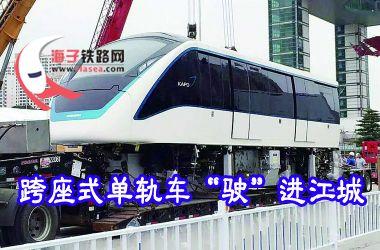 吉林市要建跨坐式轻轨?
